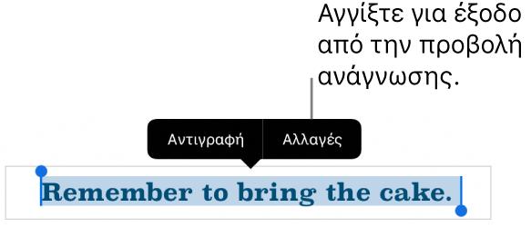 Μια πρόταση είναι επιλεγμένη και από πάνω της φαίνεται ένα δευτερεύον μενού με κουμπιά «Αντιγραφή» και «Επεξεργασία».
