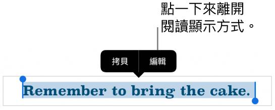已選取一個句子,其上方為帶有「拷貝」和「編輯」按鈕的特色選單。