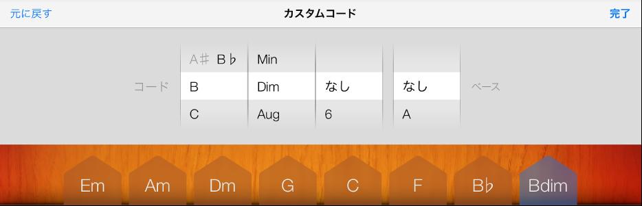 図。「コード」ホイールと「ベース」ホイール。