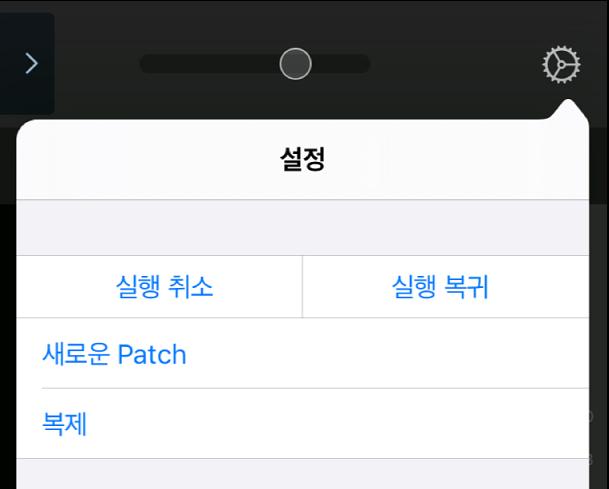 그림. 새로운 Patch 및 복제하기 터치 영역을 표시하는 설정 메뉴.