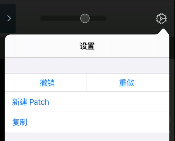 """图。""""设置""""菜单,显示""""新建 Patch""""和""""复制""""触控区域。"""