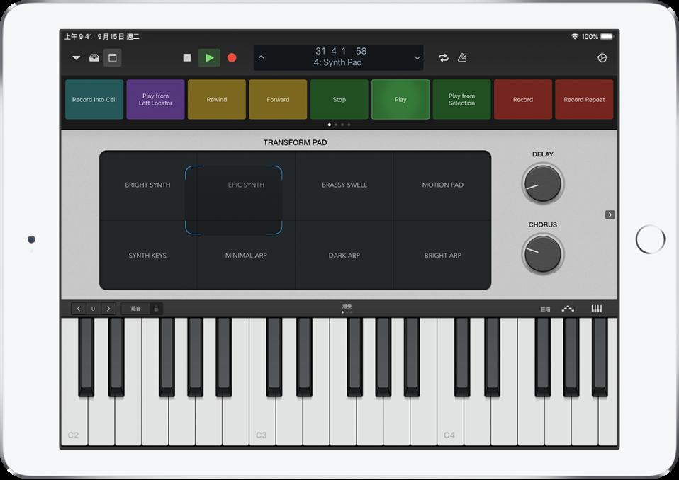 Logic Remote 顯示播放中的計畫案。