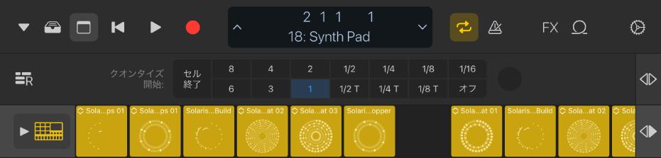 トップバーが開き、「クオンタイズ開始」のオプションが表示されている。