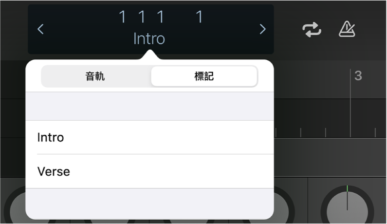 圖表。控制列顯示畫面下方的標記列表。
