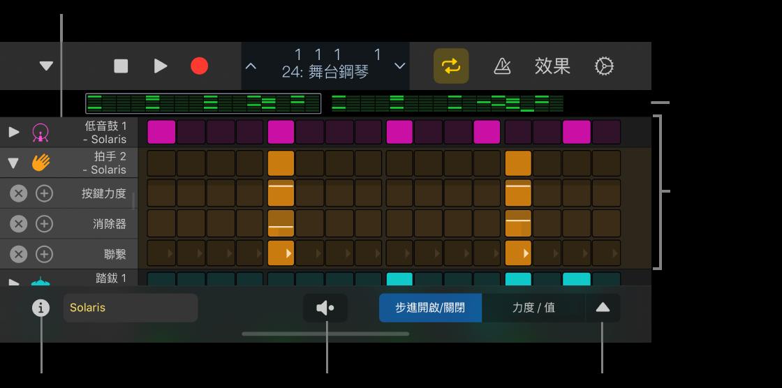 「步進模進器」顯示步進格線、橫列標題和其他控制項目。
