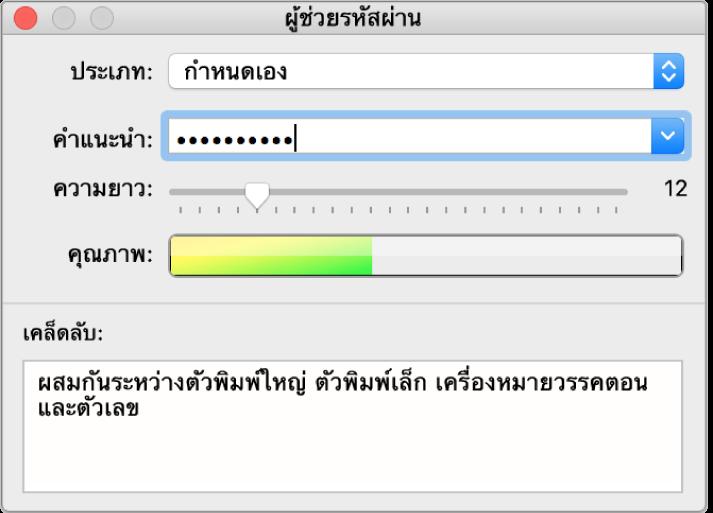 หน้าต่างผู้ช่วยรหัสผ่านที่แสดงตัวเลือกสำหรับสร้างรหัสผ่าน