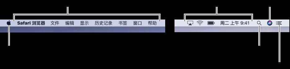 """菜单栏。左侧是苹果菜单和 App 菜单。右侧是状态菜单,以及""""聚焦""""、Siri 和""""通知中心""""图标。"""