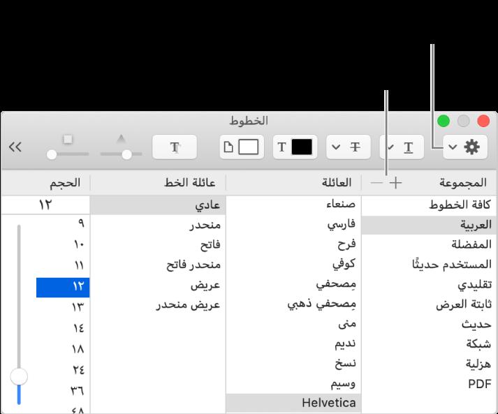 باستخدام نافذة الخطوط، قم سريعًا بإضافة أو حذف مجموعات، تغيير لون الخط، أو تنفيذ إجراءات مثل معاينة الخطوط أو إدارتها، أو الإضافة إلى المفضلة.