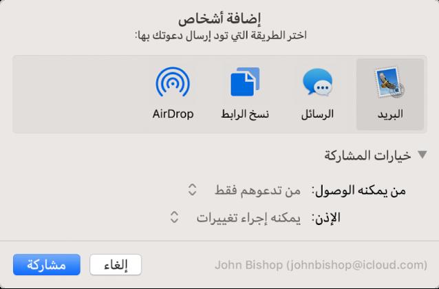نافذة إضافة أشخاص تعرض تطبيقات يمكنك استخدامها لإنشاء دعوات وخيارات مشاركة المستندات.