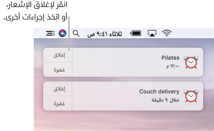 الإشعارات من تطبيق التقويم في الزاوية العلوية اليسرى من الشاشة.