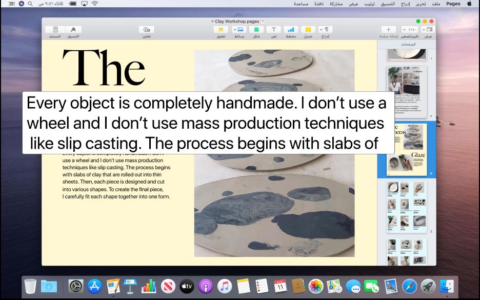 مستند Pages به نافذة نص التحويم تعرض نسخة كبيرة عالية الدقة من النص في المستند.