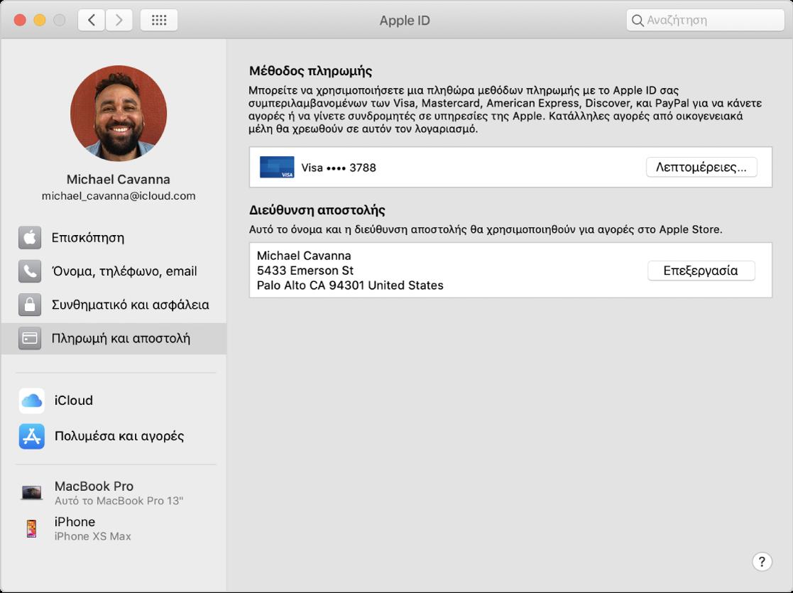 Οι προτιμήσεις για το Apple ID εμφανίζουν μια πλαϊνή στήλη διαφορετικών τύπων ρυθμίσεων λογαριασμού που μπορείτε να χρησιμοποιήσετε και τις προτιμήσεις Πληρωμής και αποστολής για έναν υπάρχοντα λογαριασμό.
