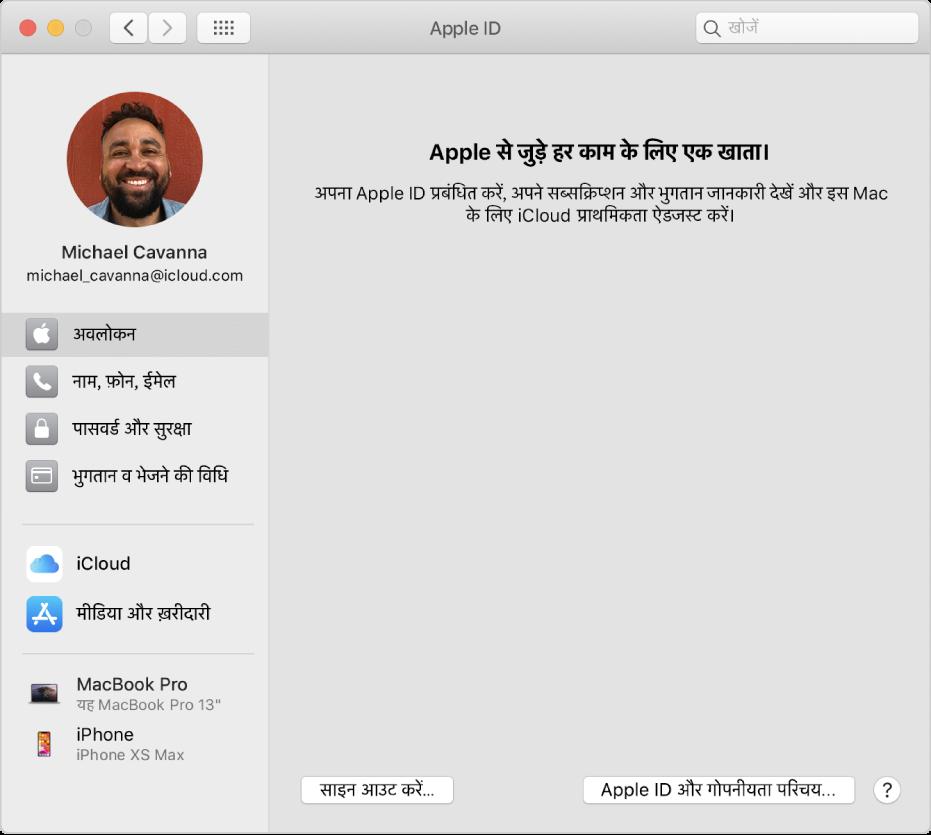 Apple ID प्राथमिकताएँ अलग-अलग प्रकार के खाता विकल्पों का साइडबार दिखाती हैं जिसका उपयोग आप कर सकते हैं और साथ ही, वर्तमान खाते की अवलोकन प्राथमिकताएँ भी दिखाती हैं।