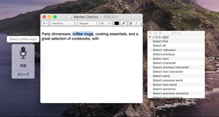 音声入力中のテキストエディット書類の横に表示された音声コントロールのフィードバックウインドウと「コマンド」ウインドウ。「コマンド」ウインドウには、テキスト選択コマンドがリスト表示されています。フィードバックウインドウには、書類内の語句を選択するために使用されている「<語句>を選択」コマンドが表示されています。