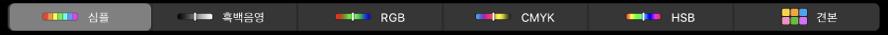 왼쪽에서 오른쪽으로 심플, 흑백 모드, RGB, CMYK 및 HSB와 같은 색상 모델을 표시하는 TouchBar. 오른쪽 끝에 있는 견본 버튼.