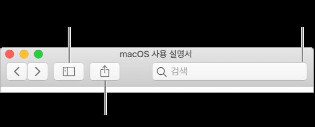 클릭하여 목차를 가리거나 볼 수 있는 도구 막대의 버튼, 주제를 공유할 수 있는 버튼 및 주제를 검색할 수 있는 검색 필드를 표시하는 도움말 윈도우.