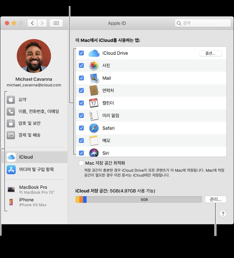 모든 기능이 선택되어 있는 iCloud 환경설정.