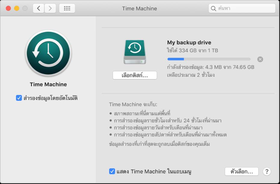 การตั้งค่า Time Machine ที่แสดงสถานะความคืบหน้าของการสำรองข้อมูลไปยังไดรฟ์ภายนอก