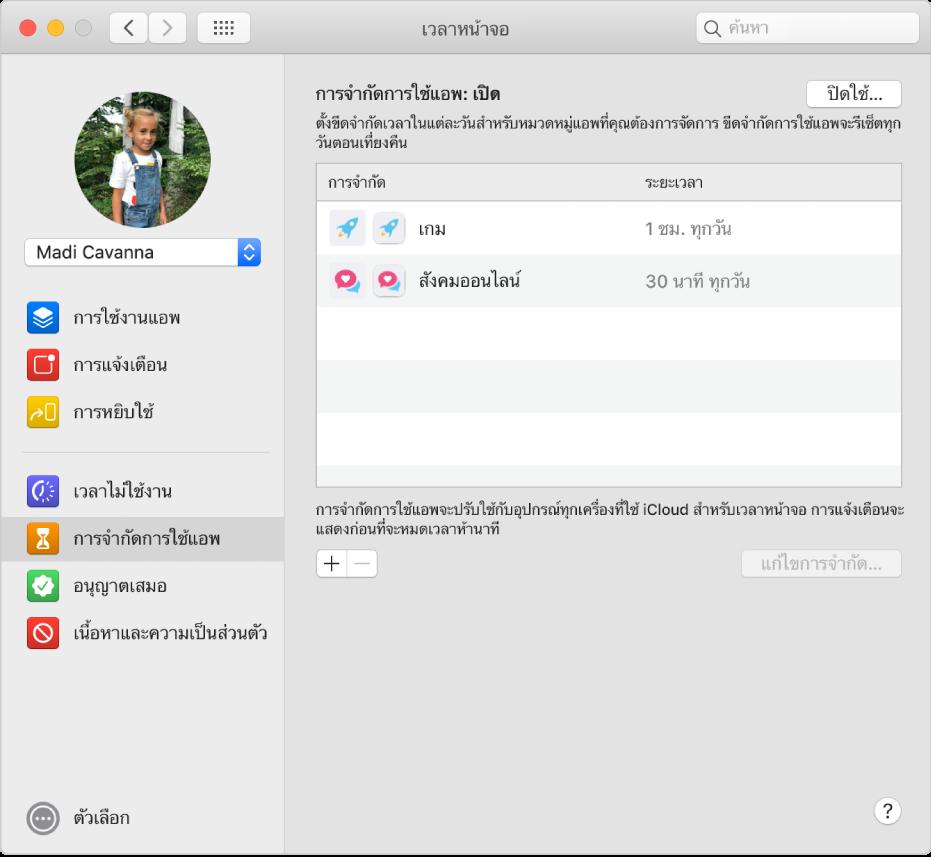 บานหน้าต่างการจำกัดการใช้แอพของเวลาหน้าจอที่เปิดใช้การจำกัดการใช้แอพอยู่ ขีดจำกัดเวลาถูกตั้งค่าสำหรับหมวดหมู่แอพสองหมวดหมู่