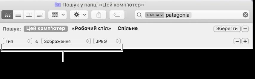 Вікно Finder із полями для введення критеріїв пошуку.