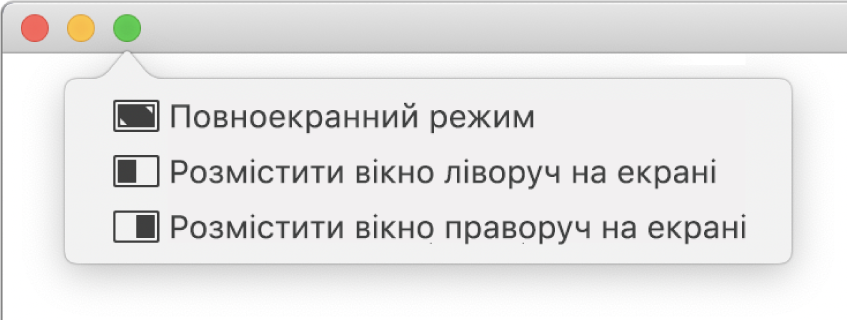 Меню, яке з'являється, коли ви наводите вказівник на зелену кнопку у верхньому лівому кутку вікна. Команди меню зверху донизу: «Повноекранний режим», «Розмістити вікно ліворуч на екрані», «Розмістити вікно праворуч на екрані».
