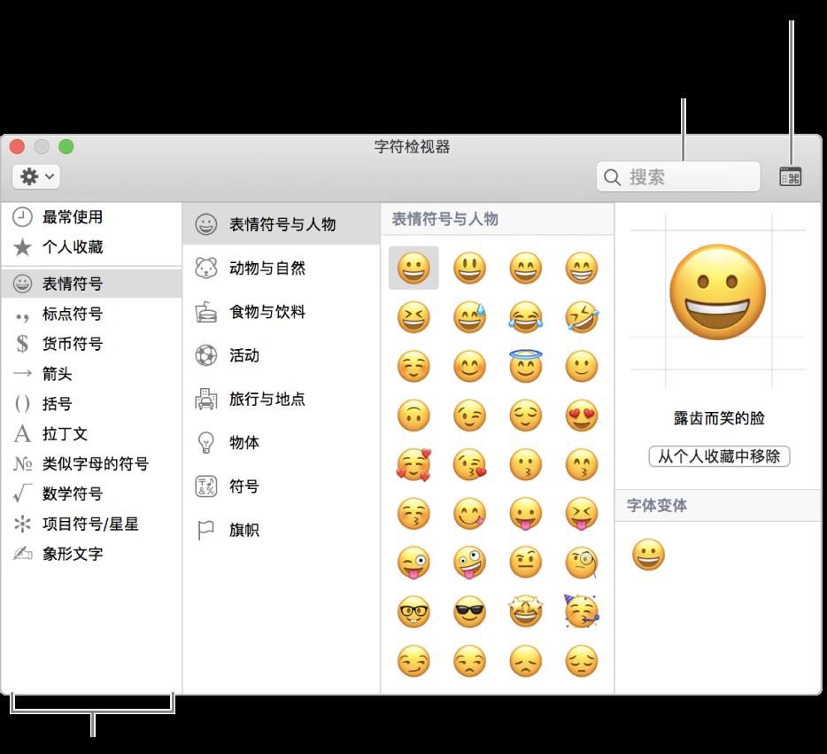 """""""字符检视器""""窗口。从左侧选择一个类别以浏览字符或符号。在搜索栏中,输入符号名称或代码以查找特定字符。在右上角中,点按以展开或折叠检视器。"""