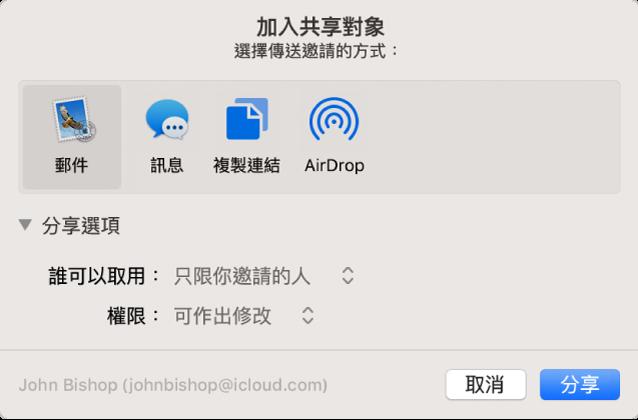 「加入人員」視窗,顯示你可用來提出邀請的 App 以及共享文件的選項。