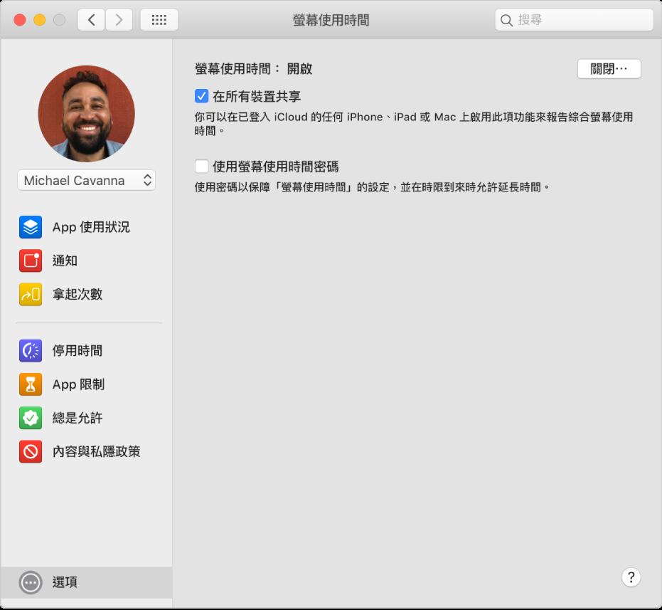 「螢幕使用時間選項」面板,顯示「螢幕使用時間」已開啟。已選取「在所有裝置共享」選項。