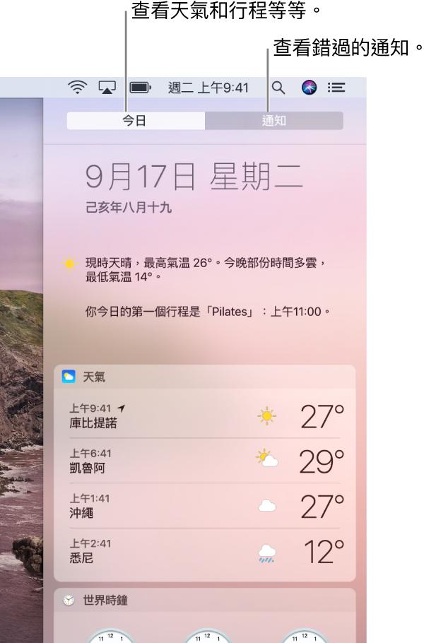 「今日」顯示方式,顯示三個地點的天氣。按一下「通知」分頁來查看錯過的通知。