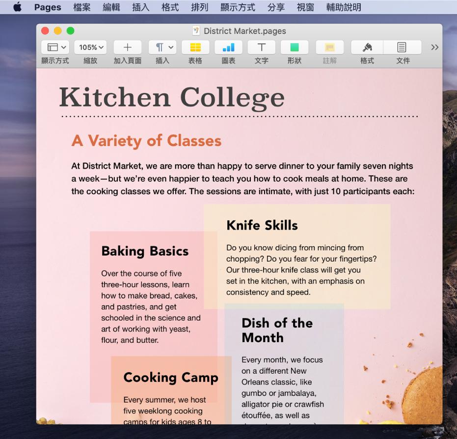 桌面上 Pages App 中的文件。