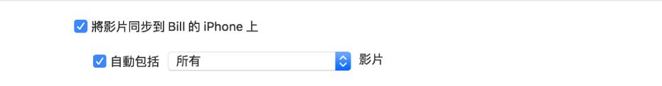 已剔選「將音樂同步到 [裝置]」剔選框和「自動包括」剔選框,並在彈出式選單中選擇「全部」。