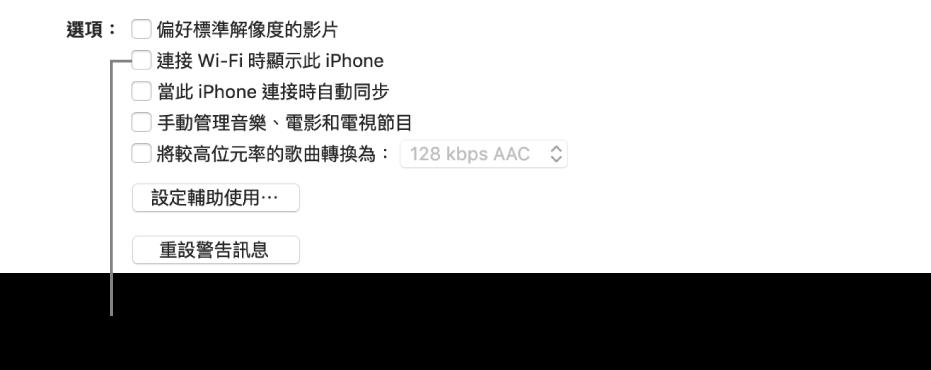 同步選項顯示有關手動管理內容項目的剔選框,且已識別「連接 Wi-Fi 時顯示此 [裝置]」剔選框。