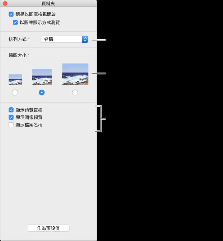 圖庫顯示方式選項:你可選擇項目的排序方式、選擇縮圖的大小、在獨立直欄中顯示所選項目的預覽、在圖像中顯示預覽資料,以及顯示檔案名稱。