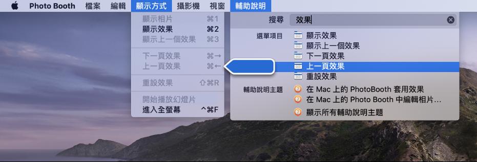 「Photo Booth 輔助說明」選單,其中有已選取某個選單項目的搜尋結果,且箭嘴指向 App 選單中的該項目。