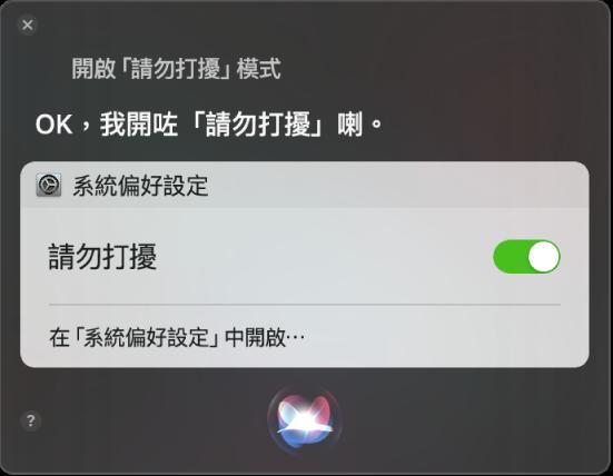 Siri 視窗顯示完成任務的要求,「開啟請勿打擾」。