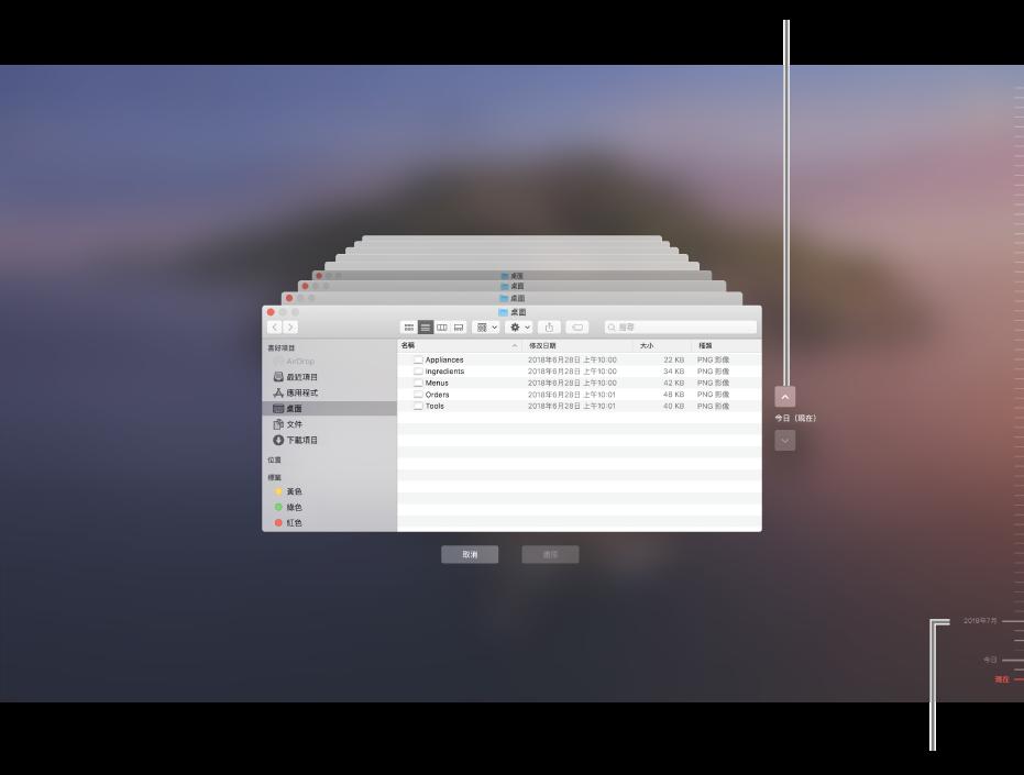 開啟「時光機」時,你會看到多個疊放的 Finder 畫面以呈現備份的模糊畫面。按一下箭嘴來瀏覽你的備份(或按一下右側的備份時間列),並選擇要還原的檔案。