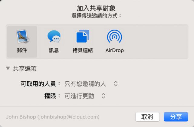 「加入共享對象」視窗,顯示您可用來提出邀請的 App 以及共享文件的選項。