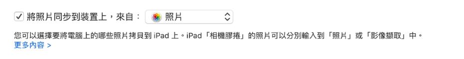「將照片同步到裝置上,來自」註記框顯示且已選擇彈出式選單中「照片」。