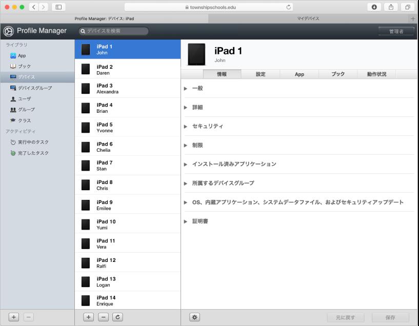 プロファイルマネージャに登録されたデバイスの詳細(証明書および制限の一覧など)。