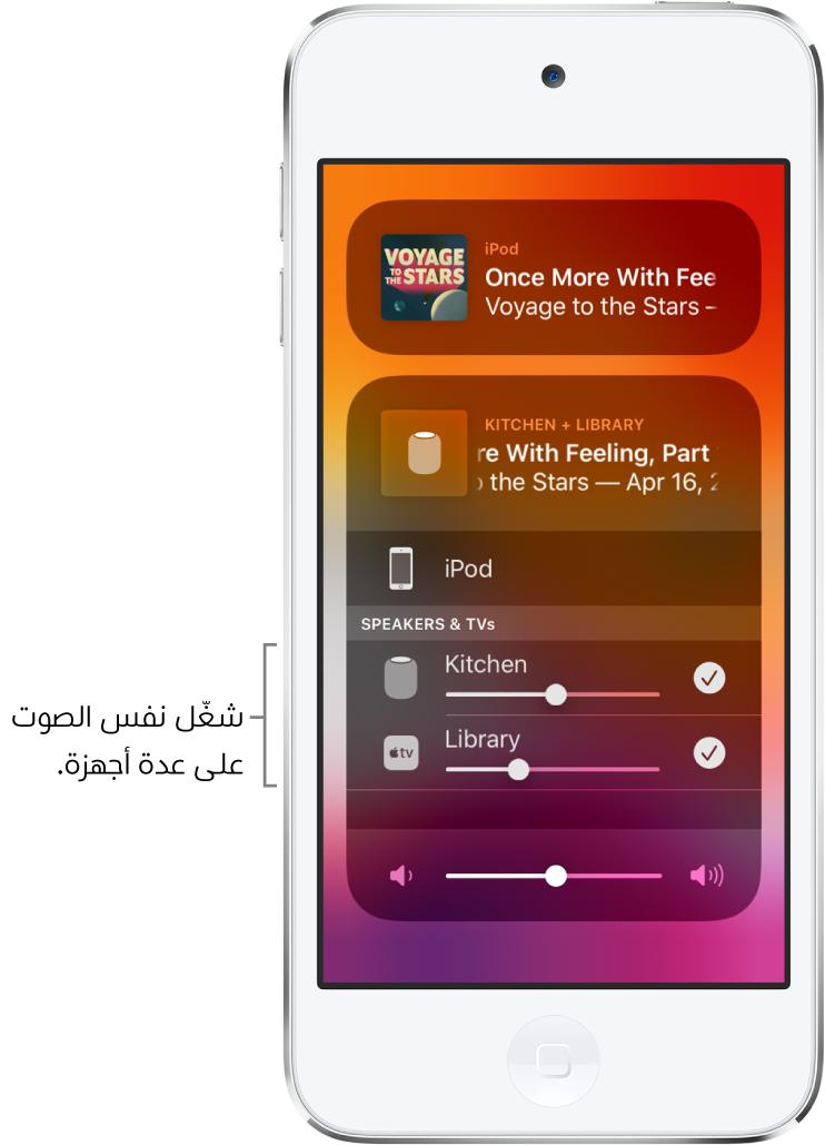 شاشة الـiPod touch تعرض HomePod وAppleTV تم تحديدهما كقناتي صوت.
