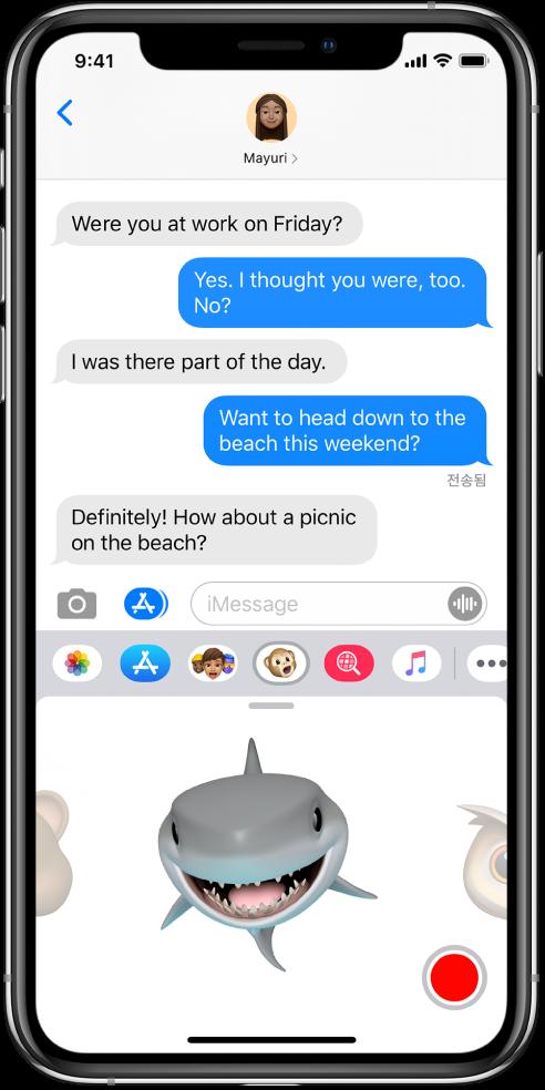 애니모티콘이 선택되어 있고 보내기 전에 녹화될 준비가 된 메시지 대화.