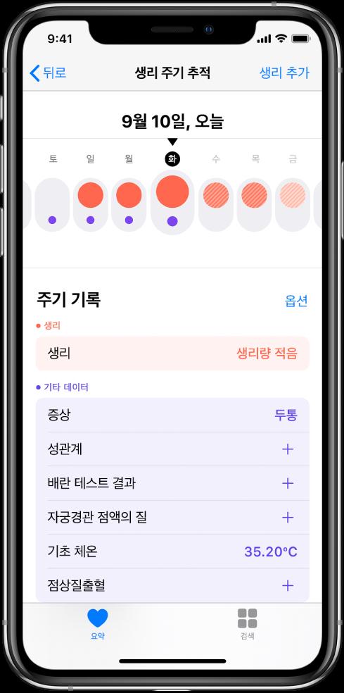 화면 상단에 일주일의 타임라인이 표시된 생리 주기 추적 화면. 첫 3일이 진한 빨간색 원으로 표시되어 있고 마지막 2일이 옅은 파란색으로 표시되어 있음. 타임라인 아래에는 생리, 증상 등에 관한 정보를 추가하는 옵션이 있음.