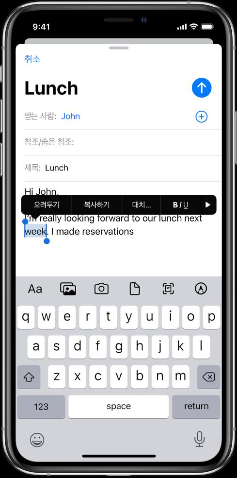 일부 텍스트가 선택되어 있는 예제 이메일 메시지. 선택 부분 위에 있는 오려두기, 복사하기, 붙여넣기, 볼드체/이탤릭체/밑줄체, 더 보기 버튼. 선택된 텍스트는 강조 표시되며 양쪽 끝에 이동 점이 있습니다.
