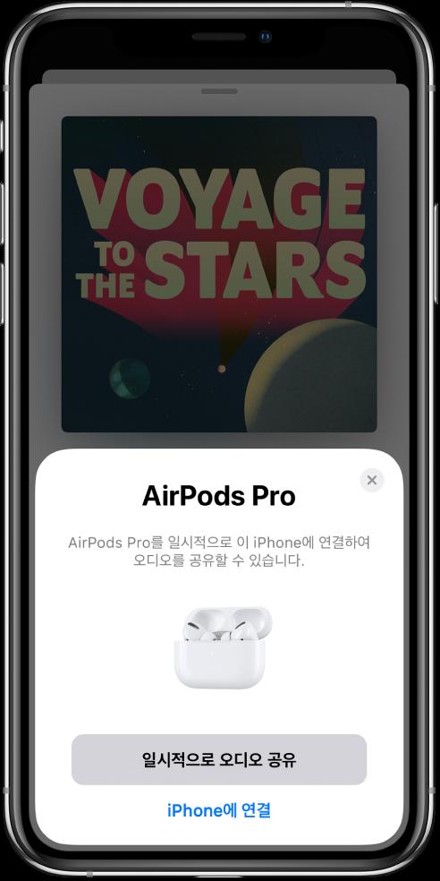 열려 있는 충전 케이스에 있는 AirPods 그림이 나오는 iPhone 화면. 화면 하단 부근에 오디오를 일시적으로 공유하기 위한 버튼이 있음.