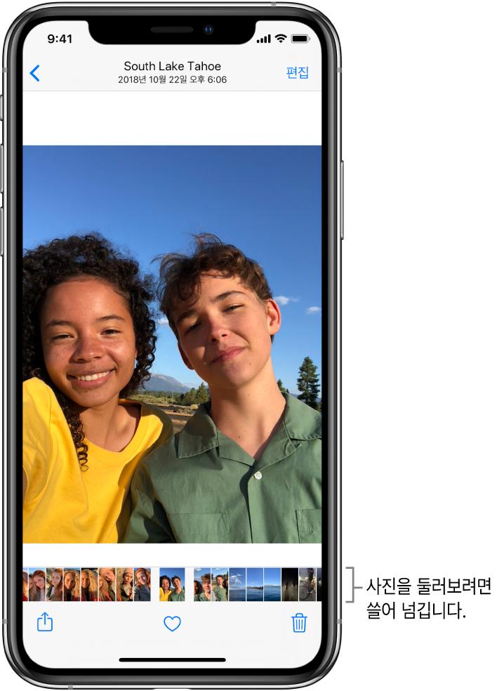 사진이 다른 사진의 축소판과 함께 화면 하단에 표시됨. 왼쪽 상단에는 탐색 중이던 보기로 돌아갈 수 있는 뒤로 버튼이 있음. 하단에는 공유, 좋아요 및 삭제 버튼이 있음. 오른쪽 상단의 편집 버튼.