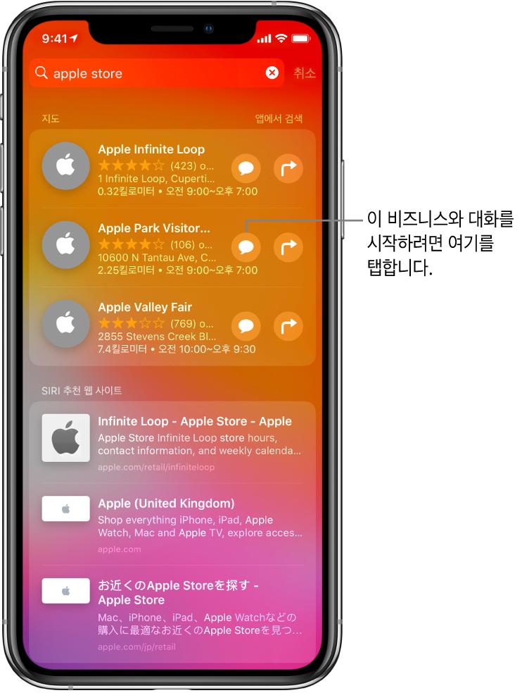 App Store, 지도 앱 및 웹 사이트에서 찾은 항목이 표시된 Apple Store의 검색 화면 각 항목에는 간략한 설명, 선호도 또는 주소가 나타나며 각 웹 사이트의 URL이 나타남. Apple Store와 비즈니스 채팅을 시작하려면 탭하는 버튼이 표시된 첫 번째 항목.
