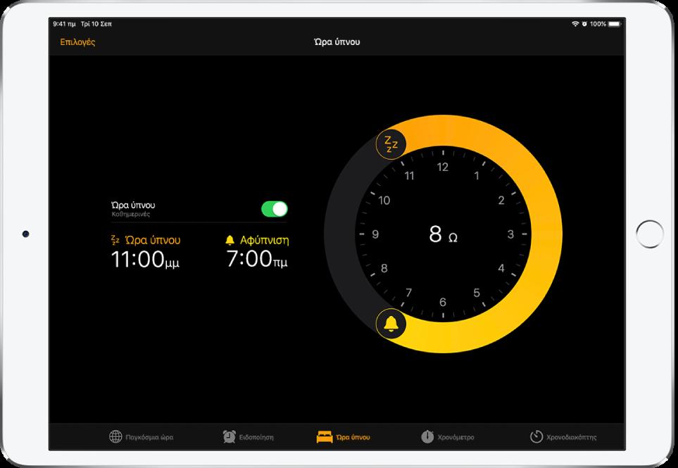 Η οθόνη «Ώρα ύπνου», όπου φαίνεται η ώρα ύπνου να ξεκινά στις 11 μ.μ., ώρα αφύπνισης στις 7 π.μ. και το κουμπί Επιλογών πάνω αριστερά.