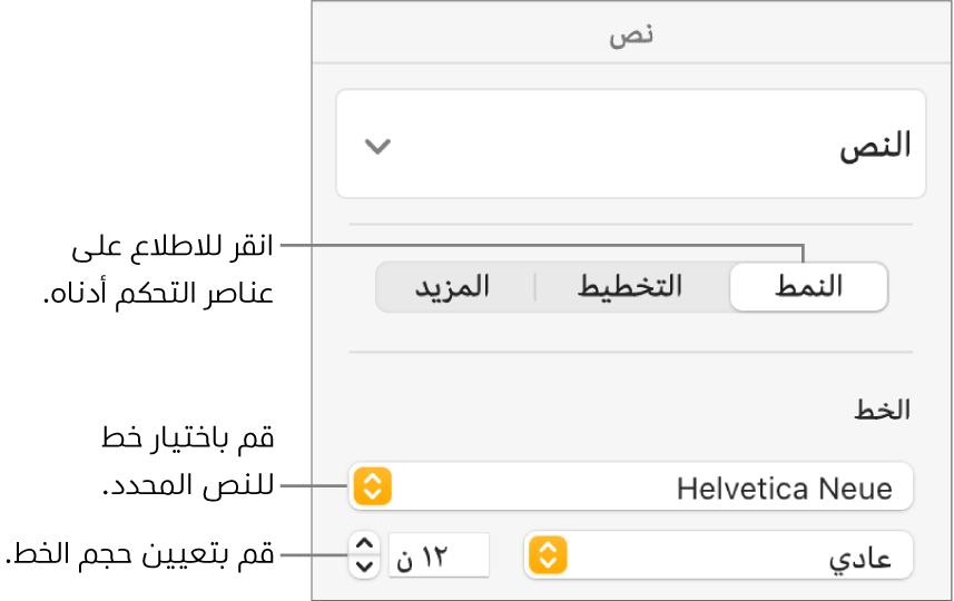 """عناصر التحكم في النص في قسم النمط من الشريط الجانبي """"التنسيق"""" لتعيين الخط وحجم الخط."""
