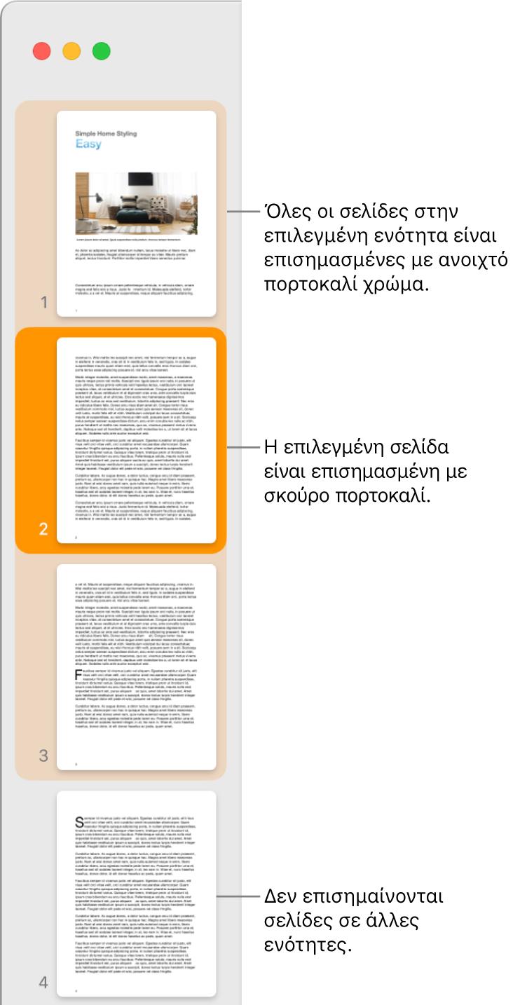 Η πλαϊνή στήλη προβολής μικρογραφιών με την επιλεγμένη σελίδα επισημασμένη με σκούρο πορτοκαλί και όλες τις σελίδες στην επιλεγμένη ενότητα επισημασμένες με ανοιχτό πορτοκαλί.