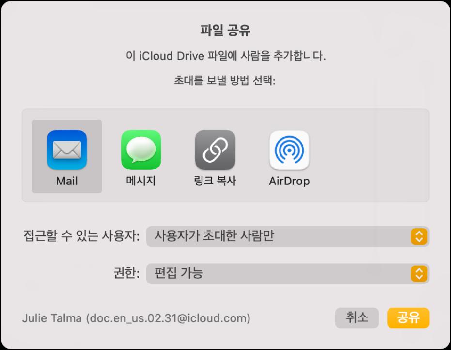 하단에 공유 버튼이 있는 공동 작업 설정 윈도우.